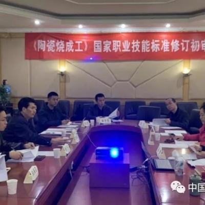 《陶瓷烧成工》国家职业技能标准修订初审会在京顺利召开