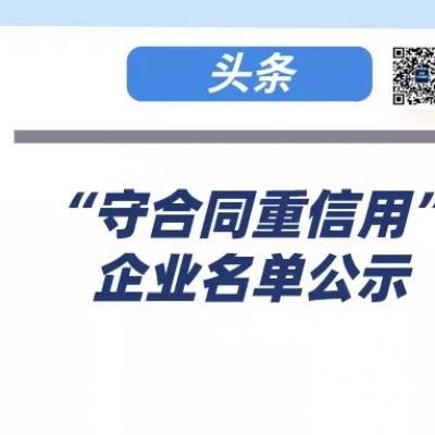 """""""广东省守合同重信用""""企业名单公示了!南海区870家企业上榜!"""