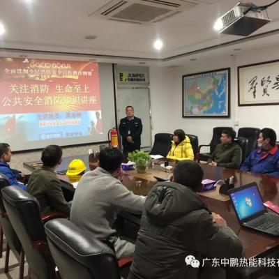 安全重于泰山——今冬明春火灾防控工作消防知识培训